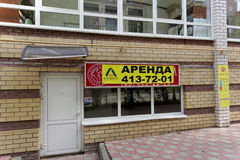 nizhny novgorod Ρωσία - 15 Μαΐου 2016 Ταξίδι Mouzenidis ταξιδιού, κλειστός κλάδος στην οδό Nevzorovs 83 Στοκ Φωτογραφίες