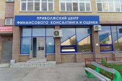 nizhny novgorod Россия - 4-ое октября 2016 Центр Privolzhsky для финансовый советовать с и оценка в улице 2 Betancourt стоковое изображение