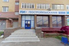 nizhny novgorod Россия - 4-ое октября 2016 Центр Privolzhsky для финансовый советовать с и оценка в улице 2 Betancourt стоковые изображения