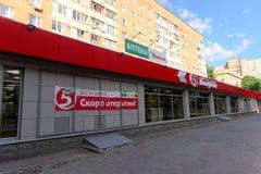 Nizhny Novgorod, Rússia - 12 de junho 2016 Loja Pyaterochka na rua Poltava 2 antes da abertura da loja Fotografia de Stock Royalty Free
