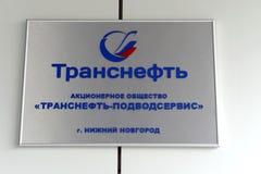 Nizhny Novgorod, Rússia - 17 de maio 2016 A inscrição na placa Transneft Junção Estoque Empresa Transneft-podservis Foto de Stock Royalty Free
