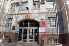 Nizhny Novgorod, Rússia - 25 de março 2016 BANCO de Mezhtopenergobank na rua Zvezdinka Foto de Stock