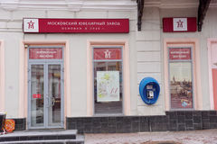 Nizhny Novgorod, Rússia - 15 de março 2016 Loja da fábrica da joia de Moscou na rua Bolshaya Pokrovskaya, 10 Foto de Stock