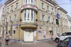 Nizhny Novgorod, Rússia - 25 de março 2016 A rua Zvezdinka de Rosgosstrakh da companhia de seguros Imagem de Stock Royalty Free