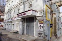 Nizhny Novgorod, Rússia - 25 de março 2016 A rua Zvezdinka de Rosgosstrakh da companhia de seguros Foto de Stock