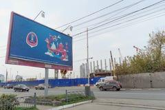 Nizhny Novgorod, Rússia - 4 de outubro 2016 Construção do estádio em Nizhny Novgorod ao campeonato do mundo 2018 de FIFA Fotografia de Stock