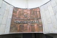 Nizhny Novgorod, RÚSSIA - 02 11 2015 O interior Imagem de Stock