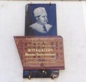 Nizhny Novgorod, Rusia - 7 de abril 2016 La placa conmemorativa en el hospital de la ciudad de la pared 5 en la calle Nesterova,  Imagen de archivo