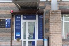 Nizhny Novgorod, Rusia - 23 de febrero 2016 Calle del banco TEMPBANK Belinsky Imagen de archivo libre de regalías
