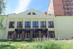 Nizhny Novgorod, Rusia - 30 de junio 2016 National Bank confía en la calle Nizhegorodskaya 10 Imagen de archivo libre de regalías