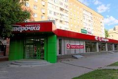 Nizhny Novgorod, Rusia - 12 de junio 2016 Tienda Pyaterochka en la calle Poltava 2 antes de la abertura de la tienda Fotografía de archivo