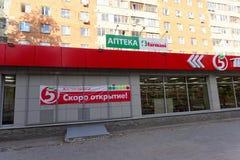 Nizhny Novgorod, Rusia - 12 de junio 2016 Tienda Pyaterochka en la calle Poltava 2 antes de la abertura de la tienda Imágenes de archivo libres de regalías
