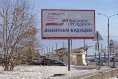 Nizhny Novgorod, Rusia - 14 de marzo 2018 Elecciones del presidente de Rusia en 2018 Bandera de la agitación elegimos al presiden Imágenes de archivo libres de regalías