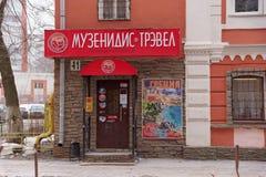 Nizhny Novgorod, Rusia - 15 de marzo 2016 Viaje de Mouzenidis de la agencia de viajes, rama georgiana de la calle Imágenes de archivo libres de regalías