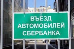 Nizhny Novgorod, Rusia - 4 de mayo 2016 La muestra en la puerta con los coches de Sberbank de la entrada de la inscripción solame Fotografía de archivo