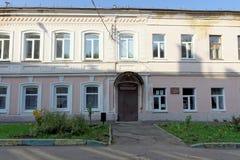 Nizhny Novgorod, Rusia - 13 de septiembre 2017 ` S Art School de los niños nombrado después de Dmitri Dmitrievich Shostakovich en Imágenes de archivo libres de regalías