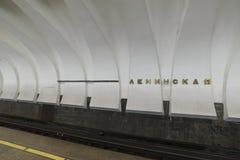 Nizhny Novgorod, RUSIA - 02 11 2015 El interior Fotografía de archivo libre de regalías