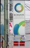 Nizhny Novgorod, Rusland - 13 oktober 2016 ATM van de bank VOKBANK op de straat Ulyanov 26 Stock Fotografie