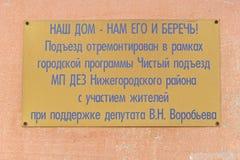 Nizhny Novgorod russia - April 10 2017 En minnes- minnestavla på huset längs Malaya Yamskaya Street 42 med texten Arkivbild