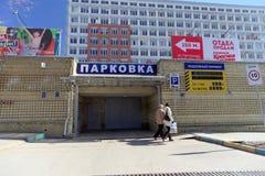 Nizhny Novgorod, Russia. - April 07.2016. Entry to the paid underground parking. Stock Photography