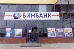 Nizhny Novgorod russia - April 12 2016 FACKbank på gatasovjet 14 Arkivfoto