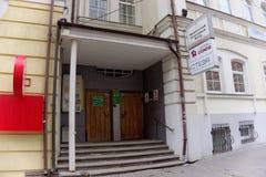 Nizhny Novgorod russia - April 19 2016 Fransk kulturell mitt Alliance Francaise Arkivbilder
