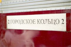 The inscription of the route of the excursion tram: City Ring. 2 stock photo