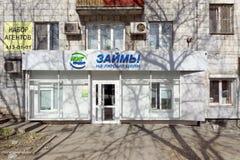 Nizhny Novgorod russia - April 10 2017 Lån för kreditering för Microfinance organisationsMig för några ämnar på den Bolshaya Pokr Arkivfoto