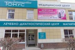 Nizhny Novgorod, Russia. - April 26.2016. Medical Center TONUS on the street Izhorskaya 50. Stock Photography