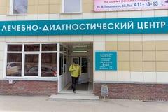Nizhny Novgorod, Russia. - April 26.2016. Medical Center TONUS on the street Izhorskaya 50. Royalty Free Stock Photography