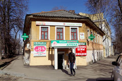 Nizhny Novgorod, Russia. - April 10.2017. Pharmacy Your Health in the street Kostina 7. Close People - an organization for caring for the elderly and mangled Royalty Free Stock Photography