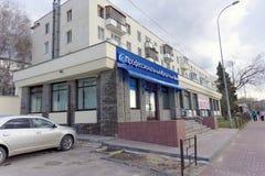 Nizhny Novgorod, Russia. - April 22.2016. Professional Credit Bank on Verkhnevolzhskaya embankment Royalty Free Stock Image