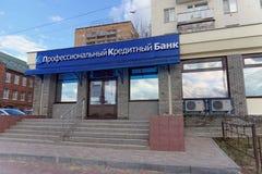 Nizhny Novgorod, Russia. - April 22.2016. Professional Credit Bank on Verkhnevolzhskaya embankment Royalty Free Stock Photography