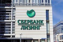 Nizhny Novgorod russia - April 18 2016 Sberbank uthyrning på gatan Osharskaya 12 Arkivbild