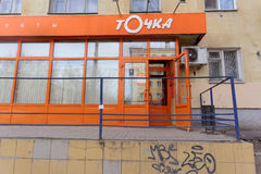 Nizhny Novgorod, Russia. - April 14.2016. Shop POINT on the street Dolzhanskaya 9. Stock Photo