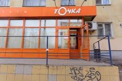 Nizhny Novgorod russia - April 14 2016 Shoppa PUNKT på gatan Dolzhanskaya 9 Arkivfoto