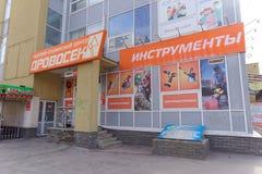 Nizhny Novgorod russia - April 14 2016 Shoppa skogsarbetaren på gatan Dolzhanskaya 7 Royaltyfria Bilder