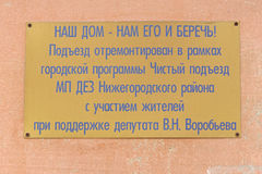 Nizhny Novgorod, Russia - 10 aprile 2017 Una compressa commemorativa sulla casa lungo Malaya Yamskaya Street 42 con il testo Fotografia Stock