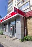 Nizhny Novgorod russia - Augusti 01 2016 Pochta bank för rekonstruktion och utveckling på den Belinsky gatan 100 Royaltyfri Bild