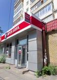 Nizhny Novgorod russia - Augusti 01 2016 Pochta bank för rekonstruktion och utveckling på den Belinsky gatan 100 Royaltyfri Foto