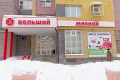 Nizhny Novgorod russia - Februari 11 2017 Den stora slaktaren shoppar på gatan Poltavskaya 5 Arkivfoto