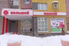 Nizhny Novgorod russia - Februari 11 2017 Den stora slaktaren shoppar på gatan Poltavskaya 5 Royaltyfri Foto