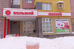 Nizhny Novgorod russia - Februari 11 2017 Den stora slaktaren shoppar på gatan Poltavskaya 5 Arkivbild