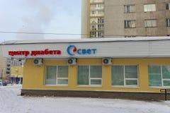 Nizhny Novgorod, Russia. - February 03.2017. New Office Center Diabetes Light on the street Boulevard of Peace 5 Royalty Free Stock Photography