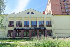 Nizhny Novgorod, Russia - 30 giugno 2016 National Bank si fida di sulla via Nizhegorodskaya 10 Immagine Stock Libera da Diritti