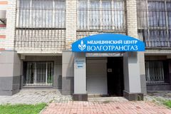 Nizhny Novgorod, Russia. - July 14.2016. Volgotransgas Medical Center Women`s Center of Obstetrics and Gynecology at the Stock Photo