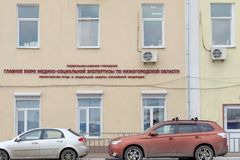 Nizhny Novgorod, Russia. - June 27.2017. The main bureau of medical and social expertise in the Nizhny Novgorod region on the Nizh. Nevolzhskaya embankment royalty free stock photo