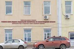 Nizhny Novgorod russia - Juni 27 2017 Den huvudsakliga byrån av medicinsk och social sakkunskap i den Nizhny Novgorod regionen på Royaltyfri Foto