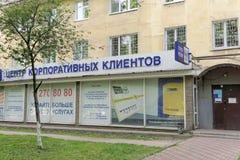 Nizhny Novgorod russia - Juni 30 2017 Rysk stolpemitt för företags klienter i Belinskogo gata 49 Royaltyfria Bilder