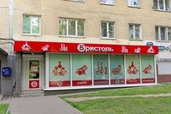 Nizhny Novgorod russia - Juni 30 2017 Shoppa Bristol i Belinskogo gata 49 Fotografering för Bildbyråer